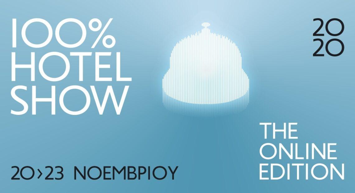 100% Hotel Show: Επιστρέφει το Νοέμβριο με ένα ανατρεπτικό μοντέλο διοργάνωσης