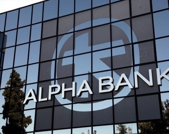 Alpha Bank: Τι υποδηλώνει η διατήρηση της πτώσης των αποδόσεων των ελληνικών κρατικών τίτλων