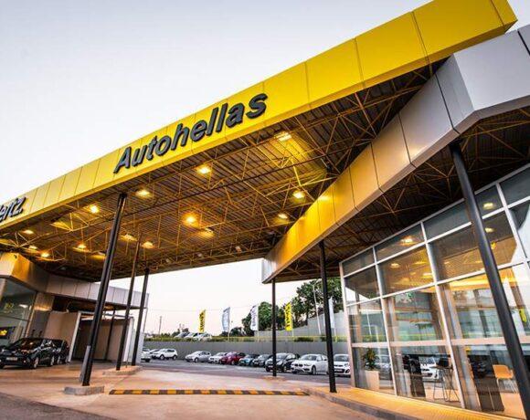 Autohellas: Μείωση 18,3% των εσόδων το α΄ εξάμηνο του 2020, στα 211,4 εκατ. ευρώ – Στο 1,1 εκατ