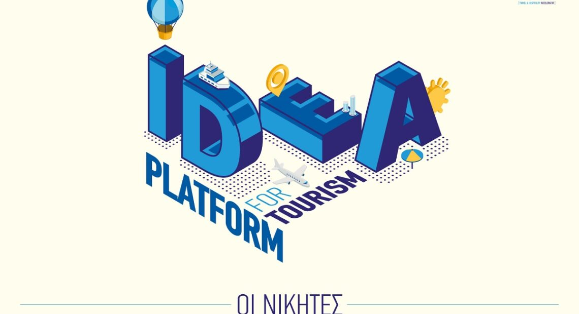 CapsuleT: Ανακοινώθηκαν οι νικητές του πρώτου Idea Platform