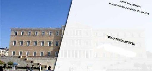 Γραφείο Προϋπολογισμού: Ανάγκη για προετοιμασία της ελληνικής οικονομίας να αντιμετωπίσει τις επιπτώσεις όταν αρθούν οι ειδικές συνθήκες