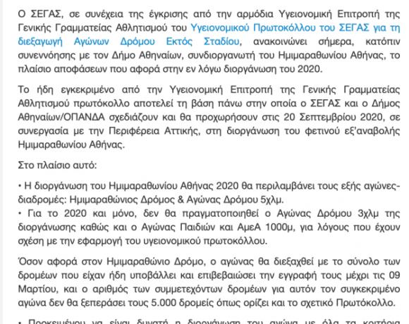 Ημιμαραθώνιος Αθήνας: Μόνο πανελλήνιο πρωτάθλημα με 50-60 δρομείς