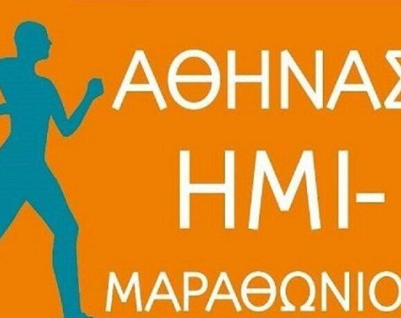 Ημιμαραθώνιος Αθήνας: Πρόβλημα με τις εγγραφές 13