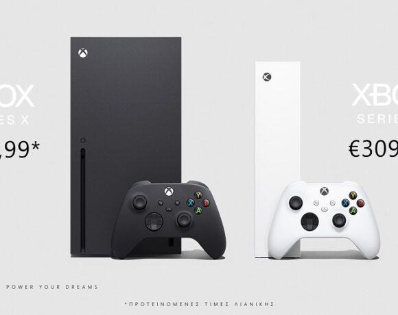 Οι τιμές των Xbox Series X και Series S στην Ελλάδα