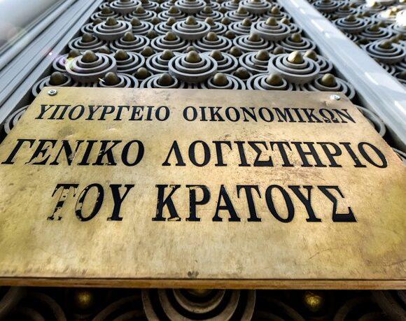 Περιμένουν το Γενικό Λογιστήριο Κράτους για το νομοσχέδιο