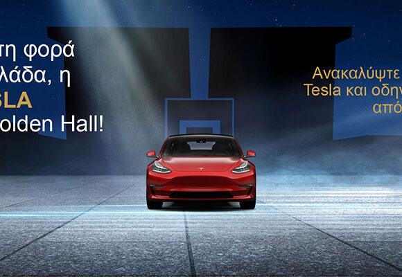 Τα Tesla στην Ελλάδα από σήμερα στο εμπορικό κέντρο Golden Hall