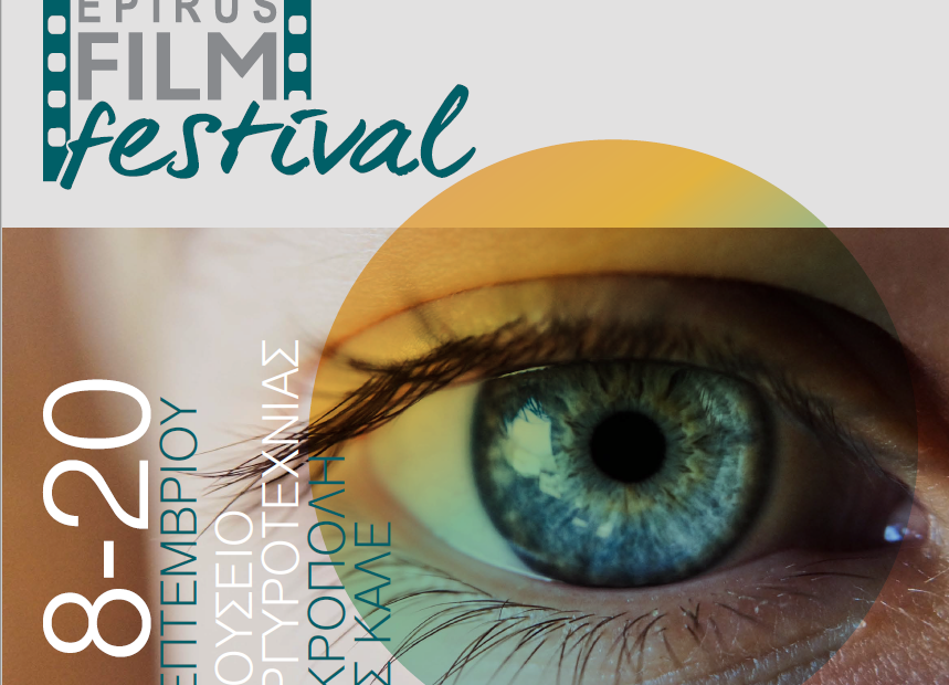 Epirus Film Festival to Promote Region's Rich Cultural Heritage