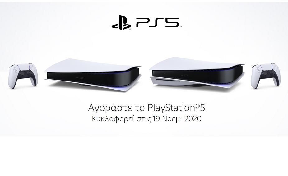 PlayStation 5: Ξεκίνησαν οι προ-παραγγελίες στην Ελλάδα