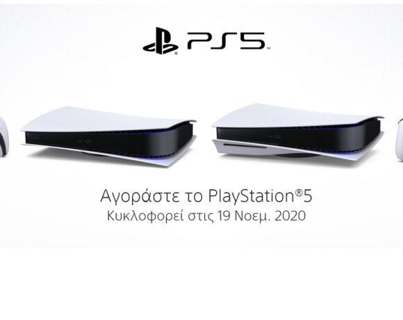 PlayStation 5: Retailers ενημερώνουν για παράδοση προ-παραγγελιών το 2021