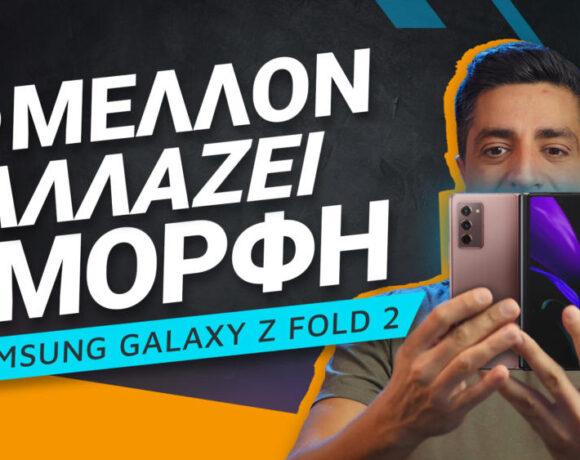Samsung Galaxy Z Fold 2 review: Το μέλλον αλλάζει μορφή