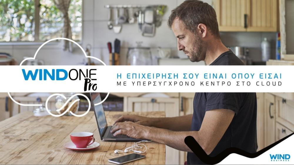 Wind One Pro: Η επιχείρησή σου είναι όπου είσαι