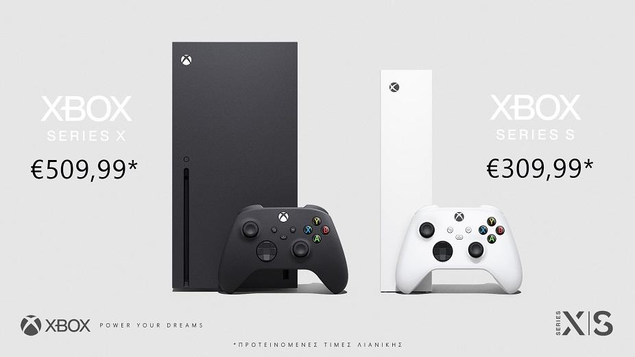 Xbox Series X και Series S: Ξεκίνησαν οι προ-παραγγελίες στην Ελλάδα