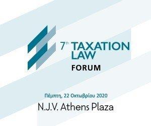 7th Taxiation Law Forum: Συμμετοχή του υφυπουργού Οικονομικών και του διοικητή της ΑΑΔΕ η φετινή διοργάνωση