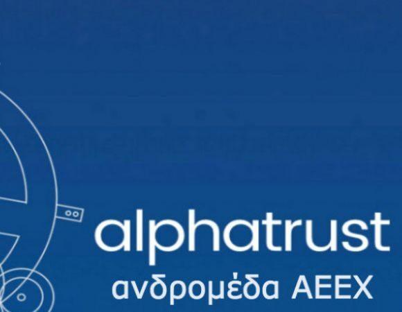 ALPHA TRUST-ΑΝΔΡΟΜΕΔΑ: Κέρδη 8,90% του χαρτοφυλακίου το γ΄ τρίμηνο του 2020