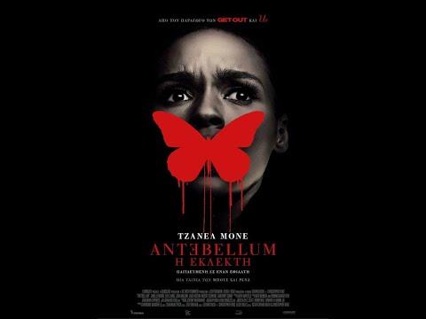 ANTEBELLUM: Η ΕΚΛΕΚΤΗ - Trailer (greek subs)