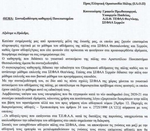 Αρζουμανίδης: «Κρατήστε την πάλη στο Αριστοτέλειο Πανεπιστήμιο»