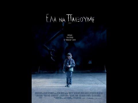 ΕΛΑ ΝΑ ΠΑΙΞΟΥΜΕ (Come Play) - Trailer (greek subs)