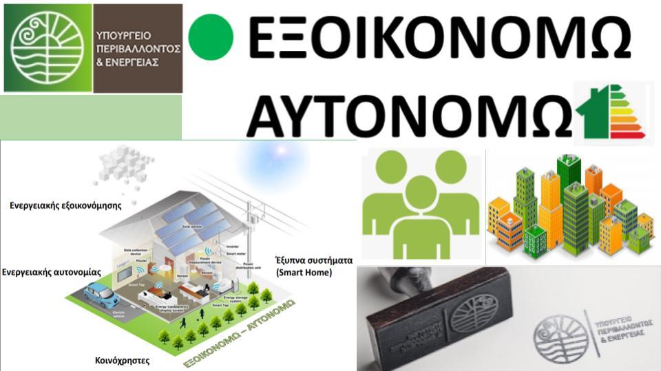 «Εξοικονομώ – Αυτονομώ»: Άνοιξε η γραμμή εξυπηρέτησης πολιτών