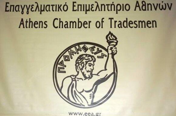 Επαγγελματικό Επιμελητήριο Αθηνών: «Πράσινο» για προγράμματα αυτοαπασχολούμενων
