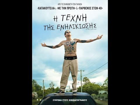 Η ΤΕΧΝΗ ΤΗΣ ΕΝΗΛΙΚΙΩΣΗΣ (The King of Staten Island) - Trailer (greek subs)