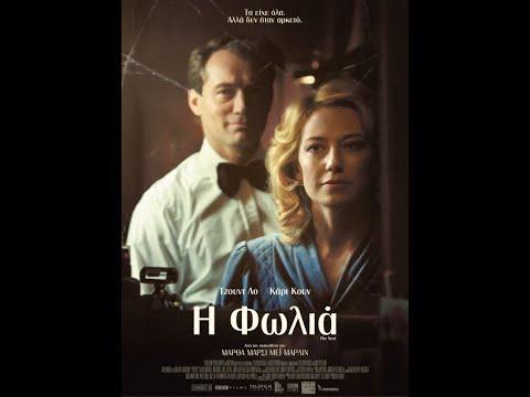 Η ΦΩΛΙΑ (The Nest) - Trailer (greek subs)