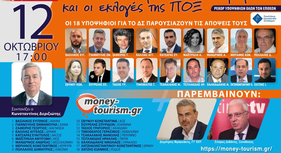 Κίνδυνο αφελληνισμού των ξενοδοχείων «βλέπουν» και οι 18 υποψήφιοι της ΠΟΞ