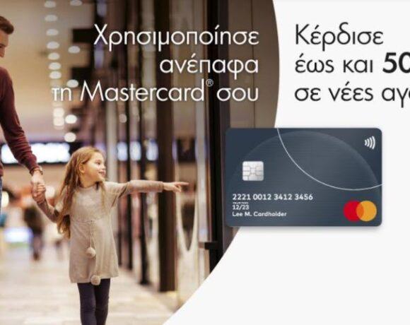 Καθημερινοί διαγωνισμοί και πλούσια δώρα από τη Mastercard στα τρία μεγαλύτερα εμπορικά κέντρα σε Αθήνα και Θεσσαλονίκη