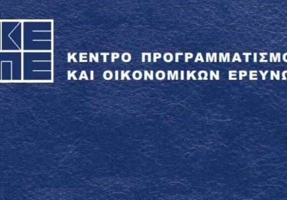 ΚΕΠΕ: Ένα πρόβλημα δεκαετιών, το ιδιωτικό χρέος που ξεπερνά τα 230 δισ