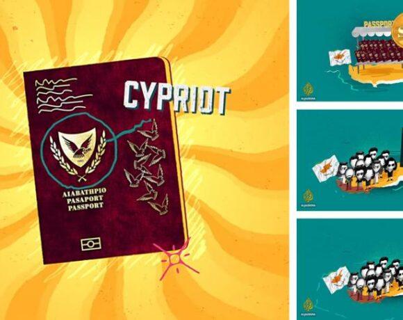 Κύπρος : Σάλος με τις αποκαλύψεις Al Jazeera για το σκάνδαλο με τα «χρυσά» διαβατήρια