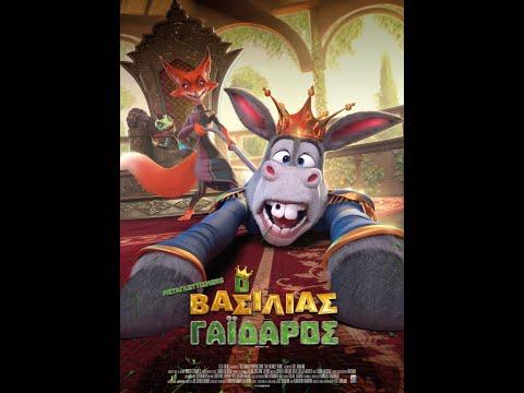 Ο ΒΑΣΙΛΙΑΣ ΓΑΪΔΑΡΟΣ (The Donkey King) - Trailer (μεταγλ)