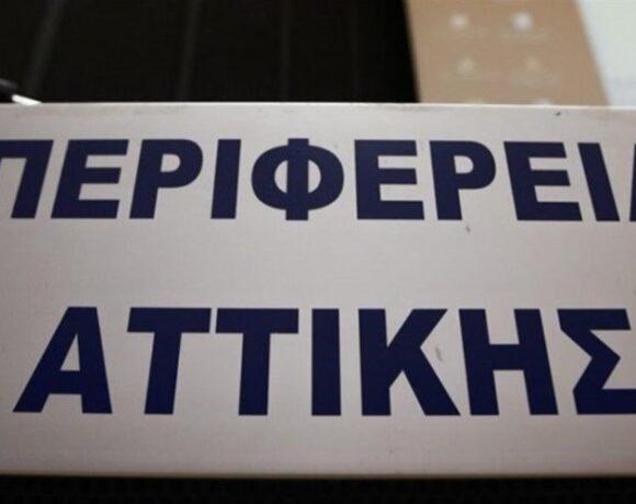 Περιφέρεια Αττικής: Στήριξη ύψους 200 εκατ