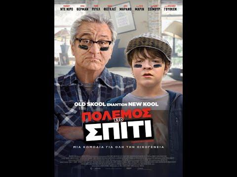 ΠΟΛΕΜΟΣ ΣΤΟ ΣΠΙΤΙ (The War with Grandpa ) - Trailer (greek subs)