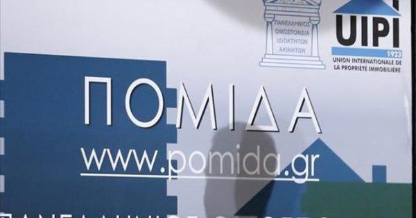ΠΟΜΙΔΑ: Λύση για τις προαιρετικές μειώσεις ενοικίων και ΚΥΑ για τις αναγκαστικές