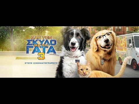 ΣΑΝ ΤΟΝ ΣΚΥΛΟ ΜΕ ΤΗ ΓΑΤΑ 3 (Cats & Dogs 3) - Trailer (μεταγλ)