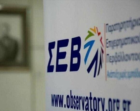 ΣΕΒ: Ανάγκη προστασίας της ευρωπαϊκής ανταγωνιστικότητας