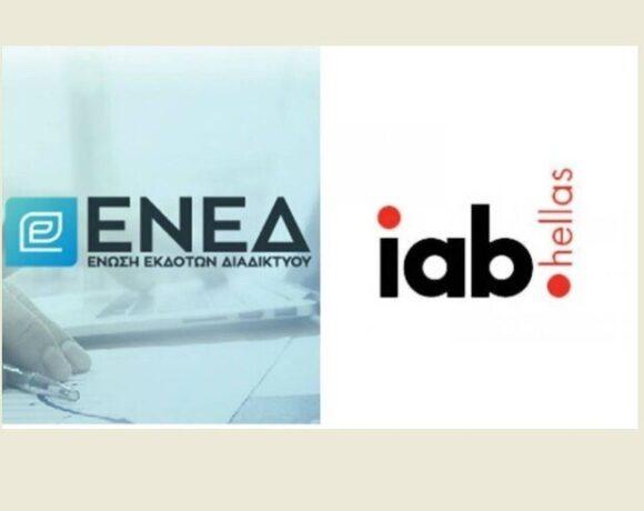 Συνάντηση εκπροσώπων ΙΑΒ Hellas και ΕΝΕΔ με τον Στέλιο Πέτσα για την αξιοπιστία στο διαδίκτυο