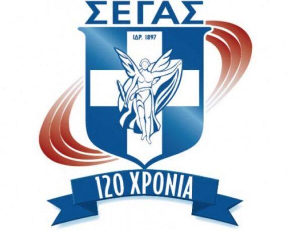 Το απερχόμενο ΔΣ του ΣΕΓΑΣ προκήρυξε εκλογές στις 12 Δεκεμβρίου