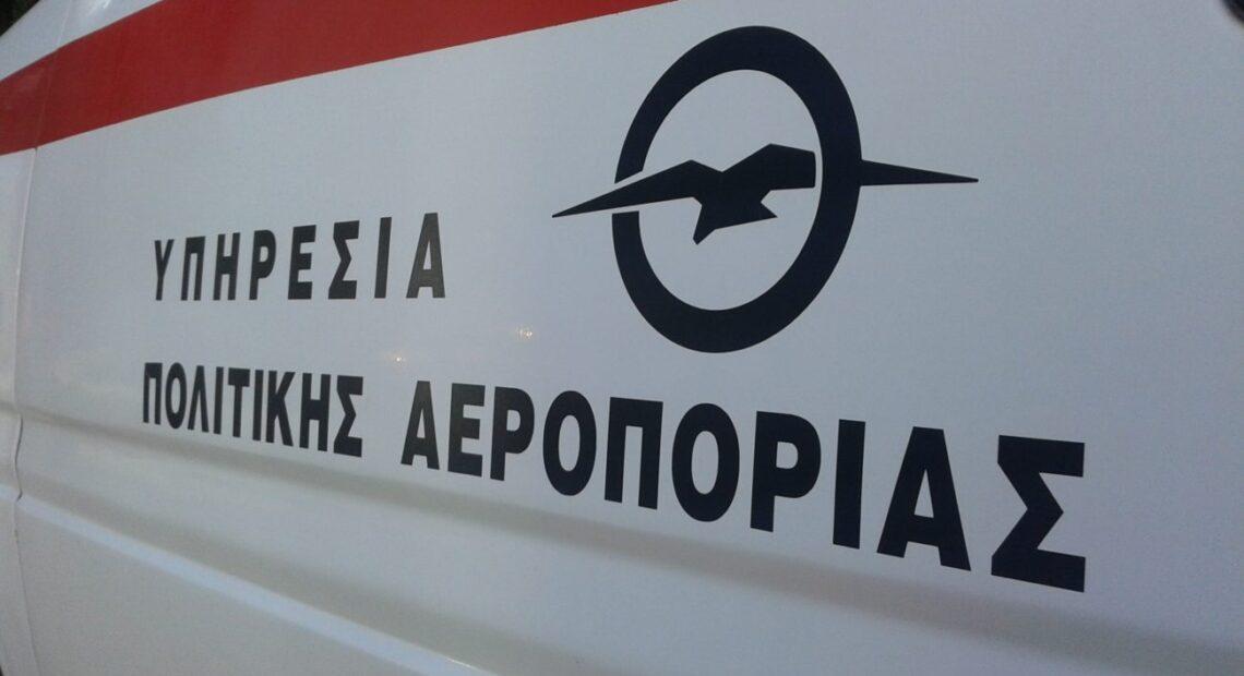 ΥΠΑ: Νέα Νotam για περιορισμούς πτήσεων από και προς το αεροδρόμιο Κοζάνης