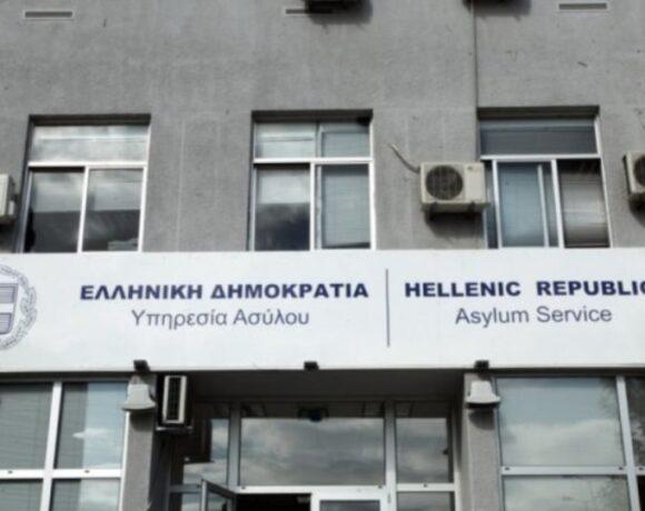 Υπηρεσία Ασύλου: Με ηλεκτρονικό ραντεβού η εξυπηρέτηση του κοινού