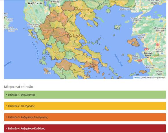 Χάρτης Υγειονομικής Ασφάλειας και Προστασίας από τον κορονοϊό