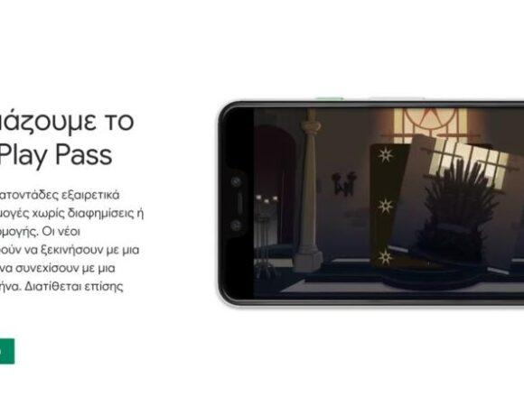 Google Play Pass: Έρχεται στην Ελλάδα