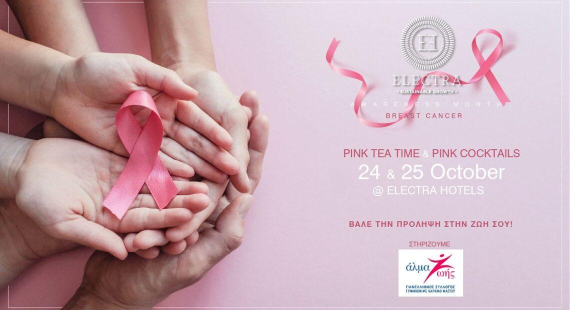 O όμιλος Electra Hotels & Resorts στηρίζει τον αγώνα κατά του καρκίνου του μαστού