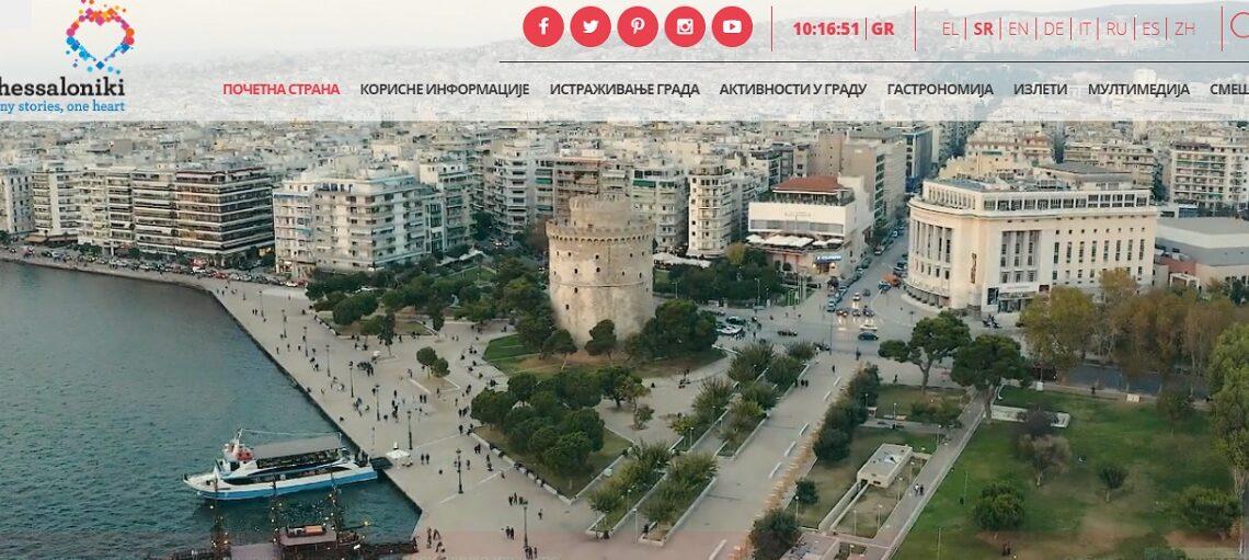 'Thessaloniki
