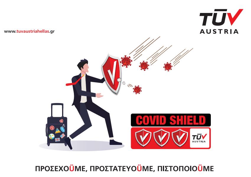 TÜV AUSTRIA: Περισσότερες από 100 επιχειρήσεις Φιλοξενίας, πιστοποιήθηκαν κατά CoVid Shield