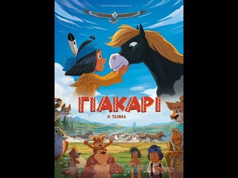 YAKARI: Η ΤΑΙΝΙΑ - Trailer (μεταγλ)