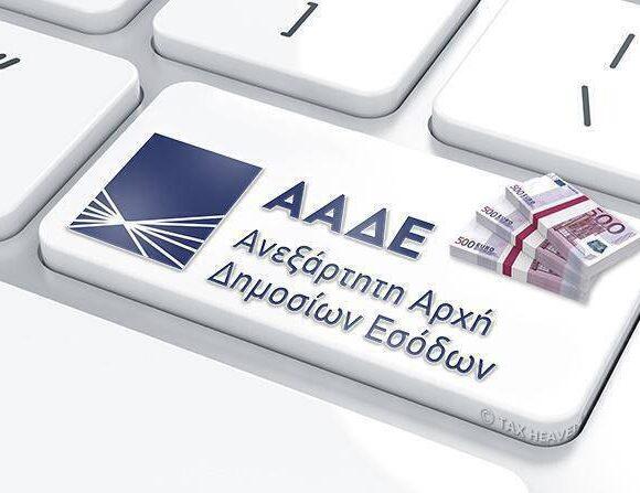 ΑΑΔΕ: Σε διαβούλευση το νέο μισθολόγιο των εργαζομένων