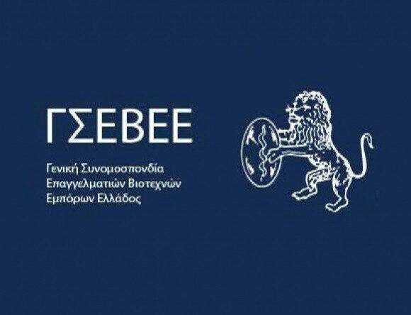ΓΣΕΒΕΕ: Θετικά τα περισσότερα μέτρα για την ενίσχυση των εργαζομένων και των ευάλωτων κοινωνικών ομάδων