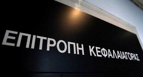 Επιτροπή Κεφαλαιαγοράς: Επέβαλε πρόστιμα συνολικού ύψους 61