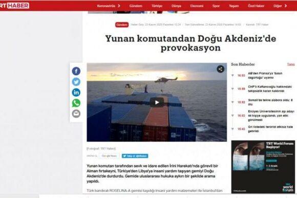 Λιβύη : Η Τουρκία απειλεί με αντίποινα Ελλάδα και ΕΕ για τη νηοψία σε πλοίο
