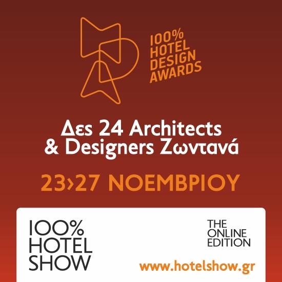 Πάνω από 20 Designers Ξενοδοχείων Ζωντανά στο 100% Hotel Show-The Online Edition